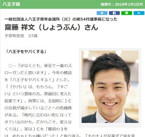 タウンニュース八王子版 2019年1月1日号